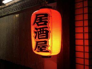 居酒屋(キッチンスタッフ)バイト
